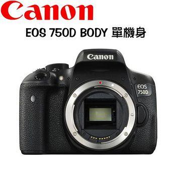 CANON EOS 750D BODY 單機身 (公司貨)-送32G+原廠電池*1+熱靴蓋+快門線+遙控器 +吹球拭筆清潔組+保護貼