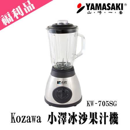 [福利品] KOZAWA 小澤大馬力冰沙果汁機 KW-705SG