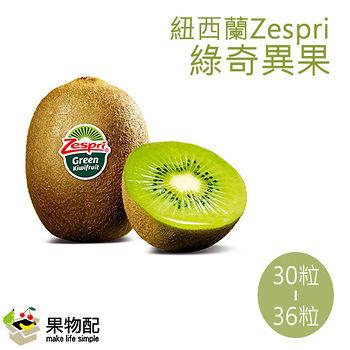【果物配】紐西蘭Zespri-頂級綠奇異果30-36入