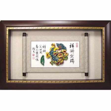 鹿港窯-交趾陶裝飾壁畫-祥獅戲球(S)