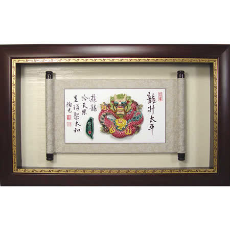鹿港窯-交趾陶裝飾壁畫-祥龍獻瑞(S)