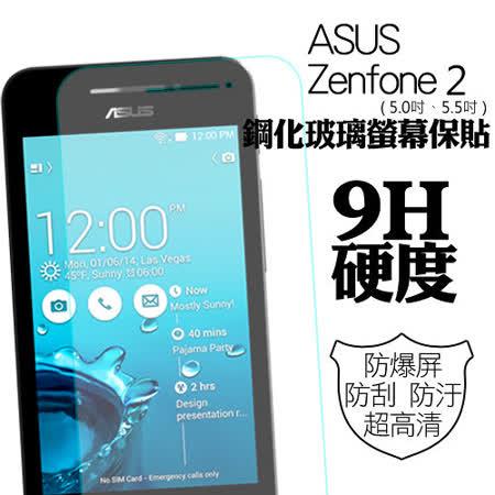 ASUS ZenFone 2 鋼化玻璃螢幕保護貼 (5.0、5.5吋)