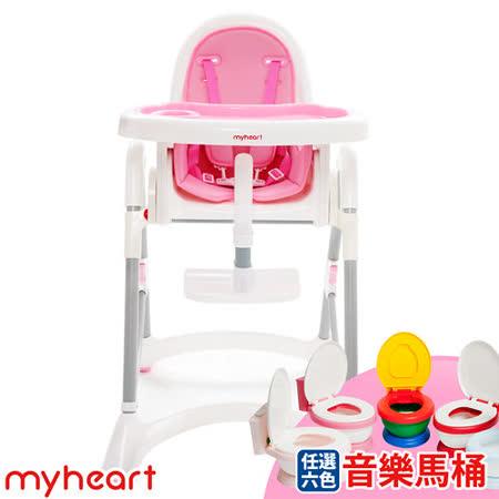 【myheart】明星商品組合(折疊式兒童安全餐椅-蜜桃粉+專利音樂兒童馬桶)