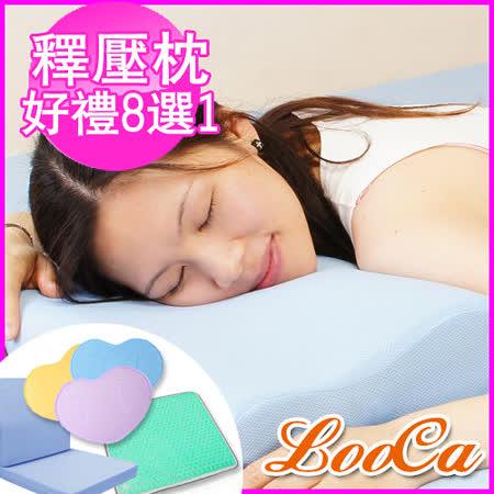 【好禮8選1】LooCa太空浮力記憶枕2入組