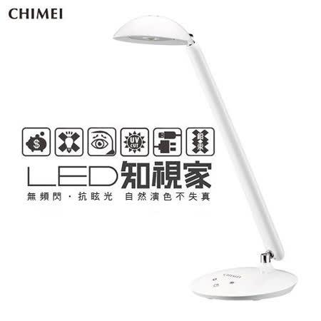 CHIMEI奇美 知視家時尚LED護眼檯燈 KG380D