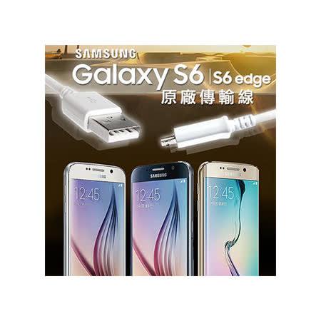 原廠傳輸線 三星 SAMSUNG GALAXY S6 / S6 edge 正品數據傳輸充電線(平行輸入_無吊卡)
