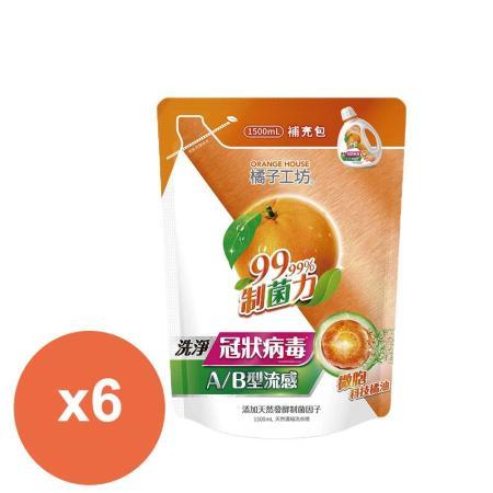 【橘子工坊】天然制菌天然濃縮洗衣精補充包1500ml*6包/組