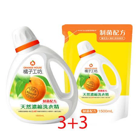 【橘子工坊】天然制菌天然濃縮洗衣精1800ml*3瓶+補充包1500ml*3包/組