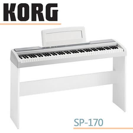 【KORG】SP-170S 標準88鍵數位鋼琴 / 含原廠琴架 / 白色 公司貨保固