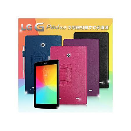 樂金 LG G Tablet 8.0 V490 / V480  經典商務磁扣支架保護套 平板皮套