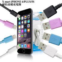 X_mart iPhone6/PLUS/5S 輕巧耐拉快高速充電線-100公分