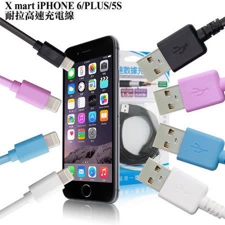 X_mart iPhone6/PLUS/5S 輕巧耐拉快高速充電線-150公分