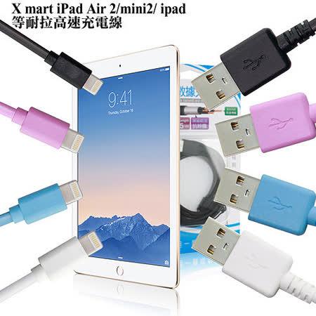 X_mart iPad Air2/mini2 輕巧耐拉快高速充電線-150公分