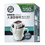 ★買一送一★伯朗咖啡大濾掛義式中烘焙15G*10