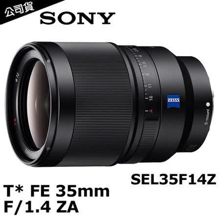 SONY T* FE 35mm F1.4 ZA (公司貨)(SEL35F14Z).-送防潮箱+保護鏡(72)+拭鏡筆