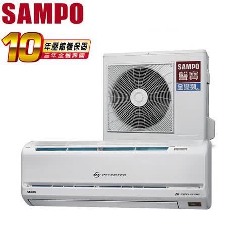 [促銷] SAMPO聲寶 4-6坪一對一變頻冷暖分離式冷氣(AM-PA28DC/AU-PA28DC)送安裝