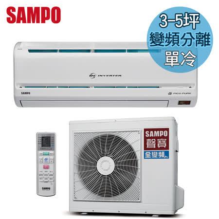 [促銷] SAMPO聲寶 3-5坪一對一變頻單冷分離式冷氣(AM-PA22D/AU-PA22D)送安裝