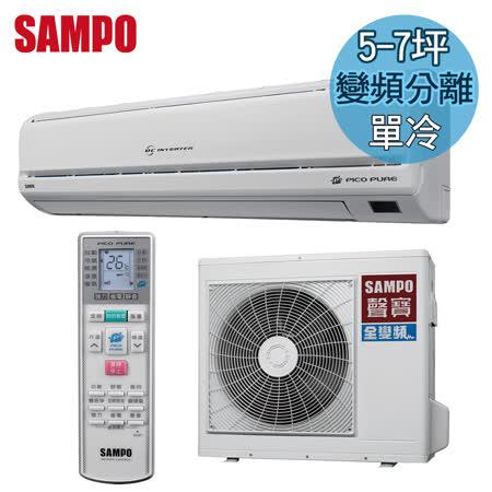 [促銷] SAMPO聲寶 5-7坪一對一變頻單冷分離式冷氣(AM-PA36D/AU-PA36D)送安裝
