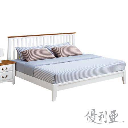 【優利亞-鄉村維多】5尺雙人床架(不含床墊)