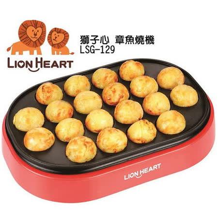 【LION HEART 獅子心】章魚燒機 LSG-129
