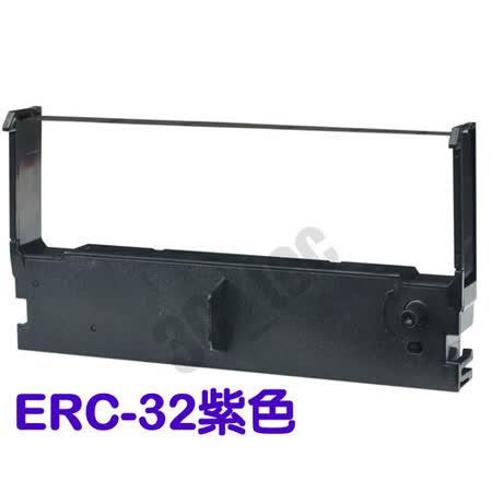 [ x10 色帶 ERC32 ERC 32 ERC-32 紫色 10入 ] EPSON 三聯 收銀機 發票機 創群 3000 CASIO 6800