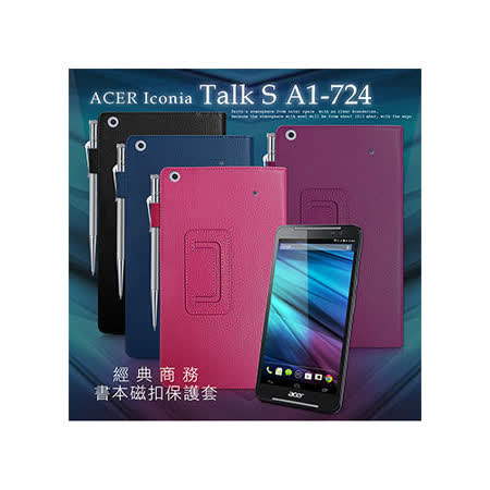 宏碁ACER Iconia Talk S A1-724 經典商務書本式 磁扣支架保護套