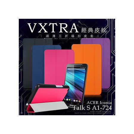 VXTRA 宏碁 ACER Iconia Talk S A1-724 經典皮紋 超薄三折保護套