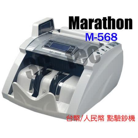 Marathon M-568 點驗鈔機 點鈔機 驗鈔機