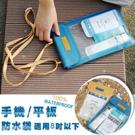 平板 手機專用防水袋 韓版防水套 大款 適用8吋以下平板