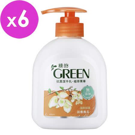綠的GREEN 抗菌潔手乳-植萃菁華清雅槐花400ml*6組