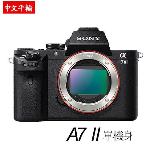 SONY A7 II 單機身*(中文平輸) -加送單眼相機包