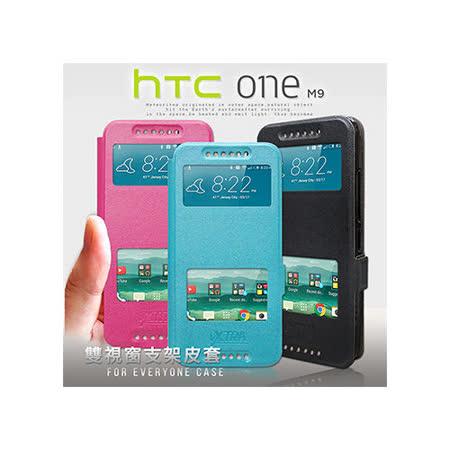 VXTRA HTC One S9 / M9 髮絲紋雙視窗感應皮套