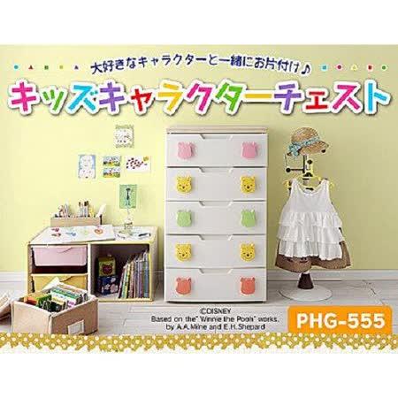 【IRIS】日本知名品牌 日本製 迪士尼小熊維尼 PHOO 五層 收納櫃 PHG-555H