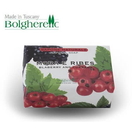 【Bolgherello 柏莉歐】天然精油手工香氛皂~黑紅莓果 100g
