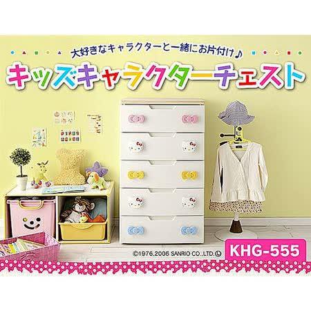 【IRIS】日本知名品牌 日本製 Hello Kitty 五層收納櫃^^KHG-555H