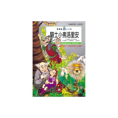 【風車圖書】騎士小弗洛里安-樂讀趣小火車15(購物車)