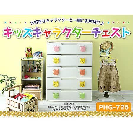 日本知名品牌 IRIS 迪士尼小熊維尼 PHOO 五層 收納櫃 PHG-725