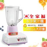 【全家福】1500cc生機食品冰沙果汁機(MX-817A)