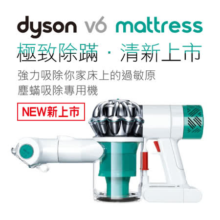 dyson V6 mattress 無線除塵螨機