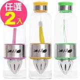 (任選2入)JoyLife 可提式玻璃杯316不鏽鋼頭檸檬杯/榨汁瓶/隨手瓶550ml