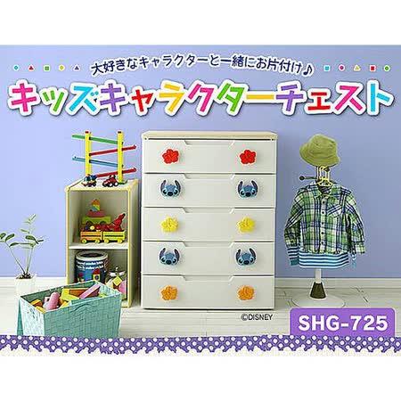 【IRIS】日本知名品牌 IRIS 迪士尼 史迪奇 五層 收納櫃 SHG-725H