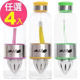 (任選4入)JoyLife 可提式玻璃杯316不鏽鋼頭檸檬杯/榨汁瓶/隨手瓶550ml