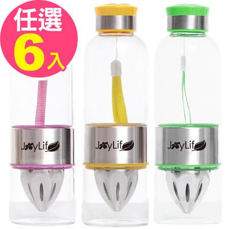 (任選6入)JoyLife 可提式玻璃杯316不鏽鋼頭檸檬杯/榨汁瓶/隨手瓶550ml