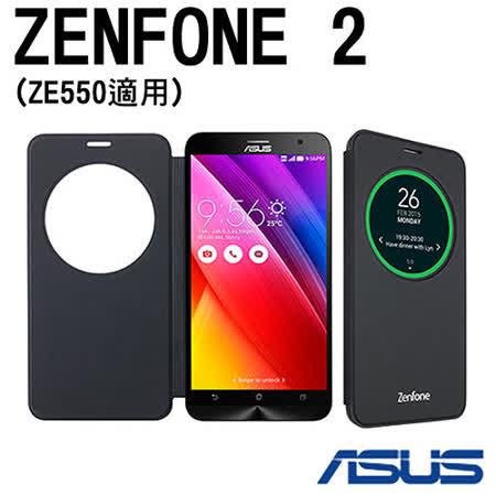 ASUS ZenFone2 ZE550ML 原廠視窗側掀皮套(黑/白/紅色)-加送螢幕保護貼