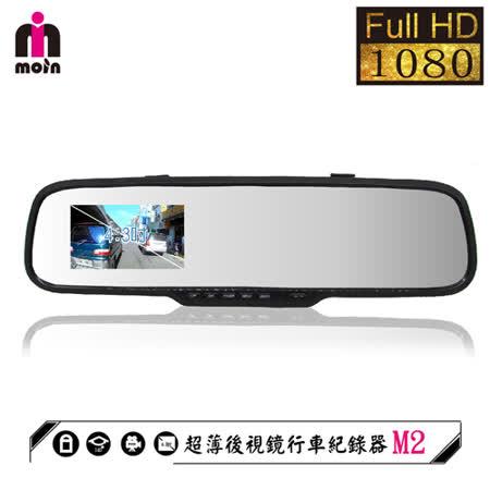 《MOIN》M2 超薄 Full HD1080P高畫質後照鏡式行車紀錄器行車記錄器 吸盤(贈16G 1對3)