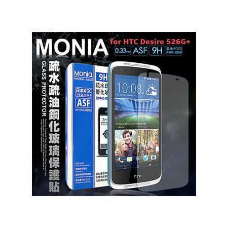 MONIA HTC Desire 526G+ dual sim 日本頂級疏水疏油9H鋼化玻璃膜