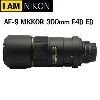 NIKON AF-S 300mm F4D IF-ED (公司貨) -送LENSPEN 拭鏡筆