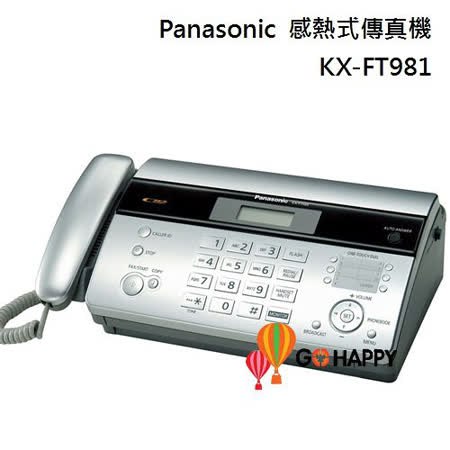Panasonic 國際牌感熱式傳真機 KX-FT981 (時尚銀)