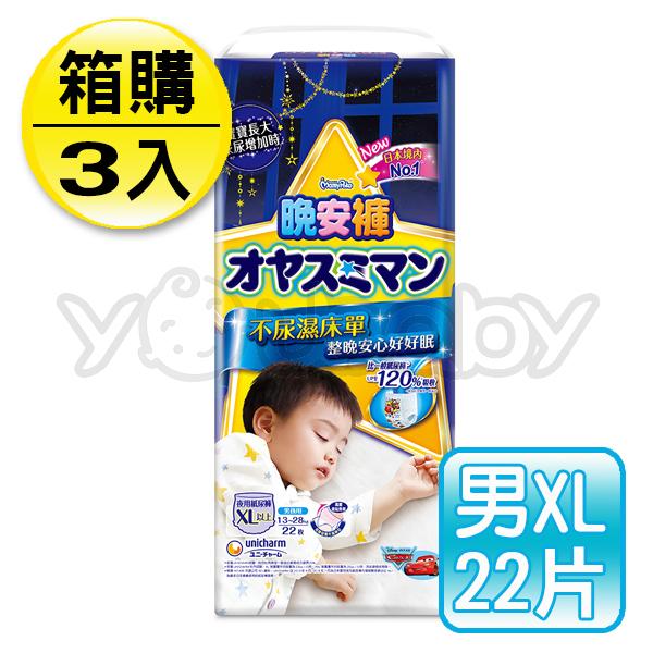 滿意寶寶 Mamy Poko 男生晚安褲 XXL  22片x3包箱