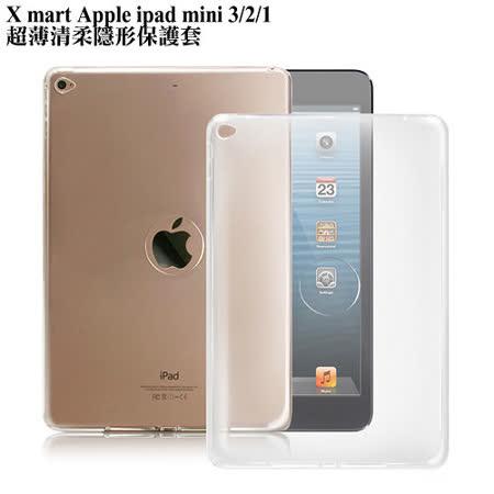 X_mart Apple iPad mini 3/2/1 超薄清柔隱形保護套